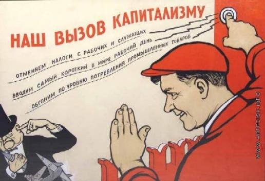 Говорков В. И. Плакат «Наш вызов капитализму»