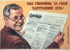 Говорков В. И. Плакат «Мы спокойны за свой завтрашний день!»