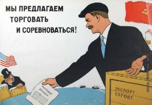 Говорков В. И. Плакат «Мы предлагаем торговать и соревноваться!»