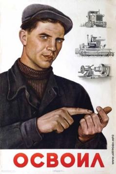 Говорков В. И. Плакат «Освоил»