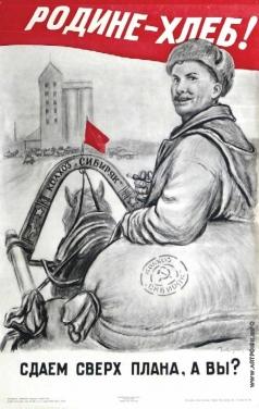Говорков В. И. Плакат «Родине — Хлеб!»