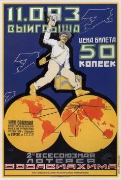 Караченцов П. Я. Плакат «Вторая всесоюзная лотерея ОСОАВИАХИМа»