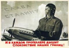 Караченцов П. Я. Плакат «И в каждом пропеллере дышит спокойствие наших границ!»