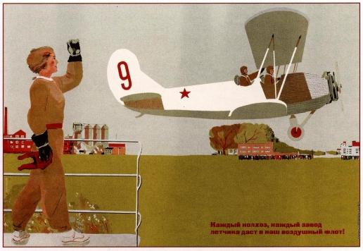 Караченцов П. Я. Плакат «Каждый колхоз, каждый завод...»