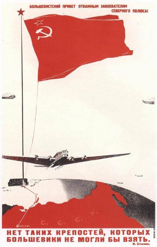 Караченцов П. Я. Плакат «Нет таких крепостей...»