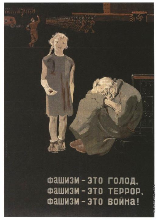 Караченцов П. Я. Плакат «Фашизм — это голод, фашизм — это террор, фашизм — это война!»