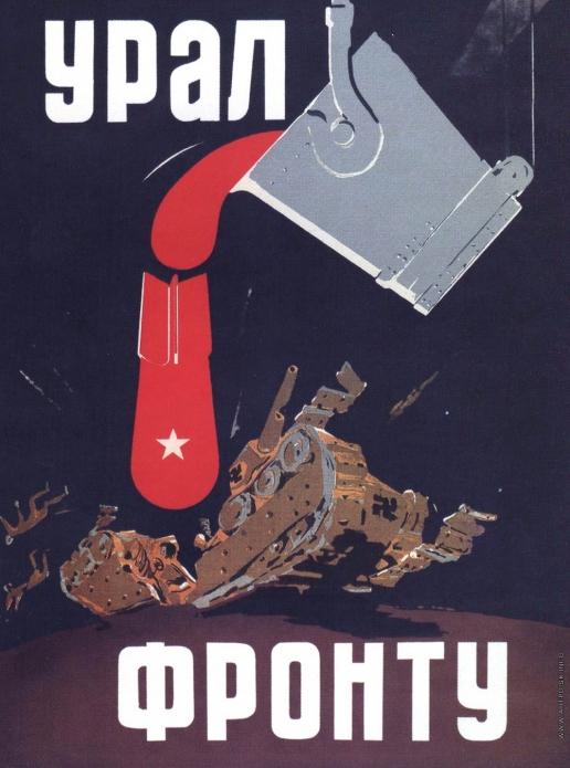 Караченцов П. Я. Плакат «Урал Фронту»