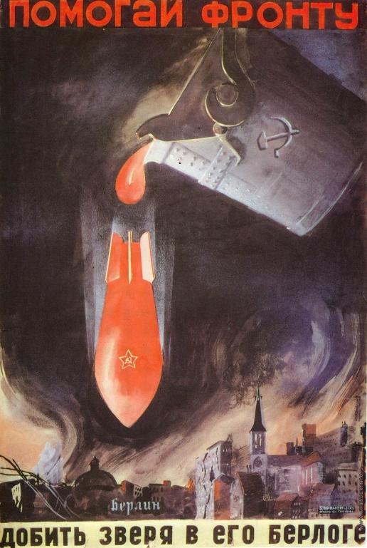 Караченцов П. Я. Плакат «Помогай фронту добить зверя в его берлоге»