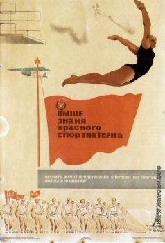 Караченцов П. Я. Плакат «Выше знамя красного спортинтерна. Крепите фронт пролетарских спортсменов против войны и фашизма»