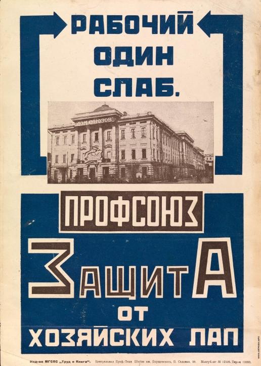 Родченко А. М. Плакат «Рабочий один слаб»