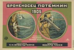 """Родченко А. М. Плакат «Броненосец """"Потемкин"""". 1905 год»"""