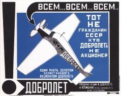 Родченко А. М. Плакат «Добролет...»