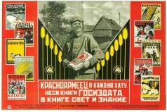 Родченко А. М. Плакат «Красноармеец, в каждую хату неси книги Госиздата»