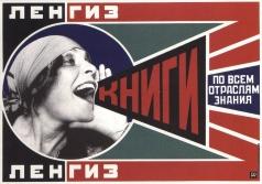 Родченко А. М. Плакат «Ленгиз: книги по всем отраслям знания»