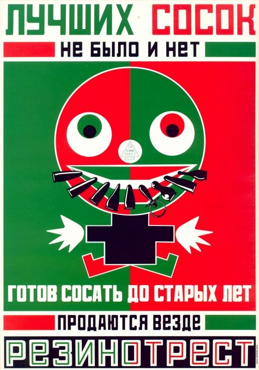 Родченко А. М. Плакат «Лучших сосок не было и нет»