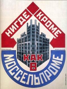 Родченко А. М. Плакат «Нигде кроме, как в Моссельпроме»