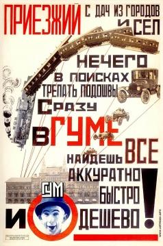 Родченко А. М. Плакат «Приезжий с дач, из городов и сел»