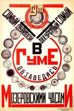 Родченко А. М. Плакат «Самый деловой, аккуратный самый»