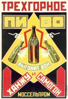 Родченко А. М. Плакат «Трехгорное пиво выгонит вон ханжу и самогон»
