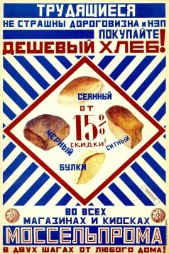 Родченко А. М. Плакат «Трудящиеся, не страшны дороговизна и НЭП»