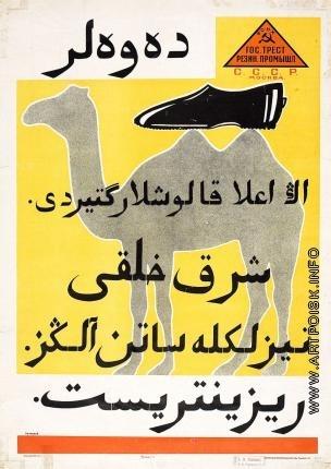 Родченко А. М. Рекламный плакат для Резинотреста. «Раскупай восточный люд, лучшие галоши привез верблюд»