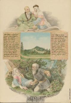 Знаменский М. С. Иллюстрация к поэме «Сузге» П.П. Ершова