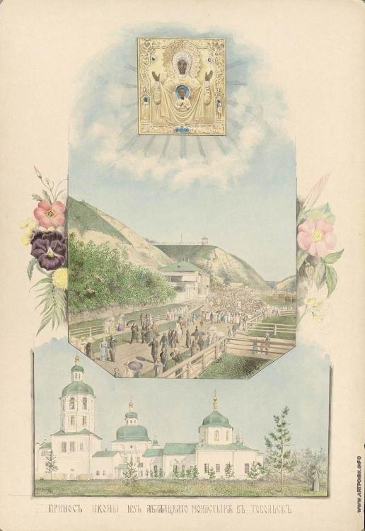Знаменский М. С. Перенос иконы из Абалакского монастыря в Тобольск