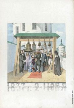 Знаменский М. С. Возвращение «ссыльного колокола». 2 июня 1837 года осмотр угличского колокола в Тобольске будущим Императором Александром Вторым