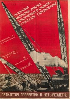 Клуцис Г. Г. Плакат «Пятилетку превратим в четырехлетку»