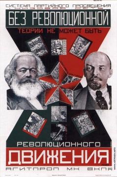 Клуцис Г. Г. Плакат «Без революционной теории не может быть революционного движения»