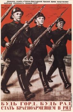Клуцис Г. Г. Плакат «Будь горд, будь рад стать красноармейцем в ряд...»