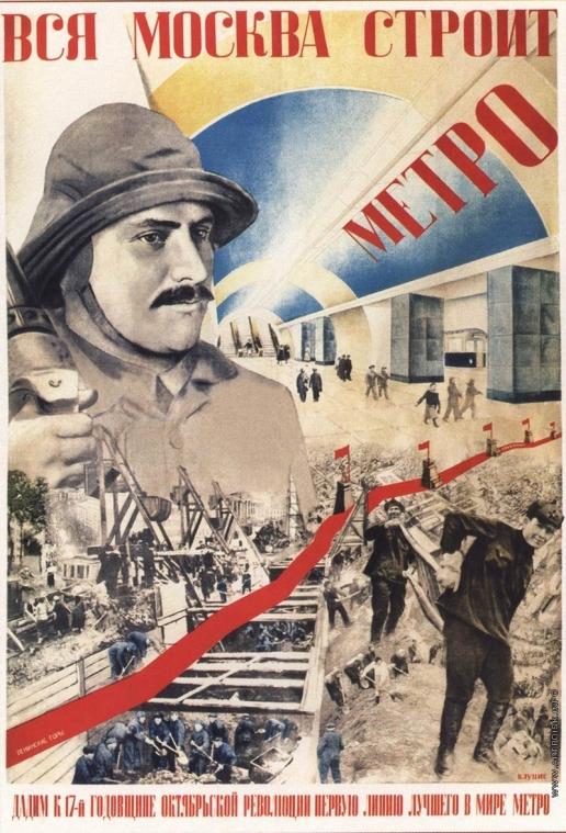 Клуцис Г. Г. Плакат «Вся Москва строит метро...»