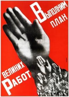 Клуцис Г. Г. Плакат «Выполним план великих работ»