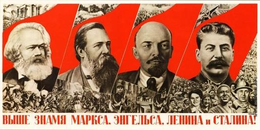 Клуцис Г. Г. Плакат «Выше знамя Маркса, Энгельса, Ленина и Сталина!»