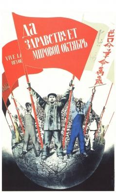 Клуцис Г. Г. Плакат «Да здравствует мировой Октябрь»