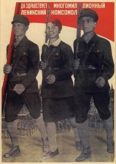 Клуцис Г. Г. Плакат «Да здравствует многомиллионный ленинский комсомол»