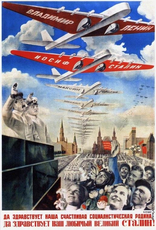 Клуцис Г. Г. Плакат «Да здравствует наша счастливая социалистическая Родина...»