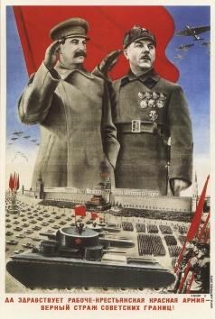 Клуцис Г. Г. Плакат «Да здравствует рабоче-крестьянская Красная Армия — верный страж советских границ!»