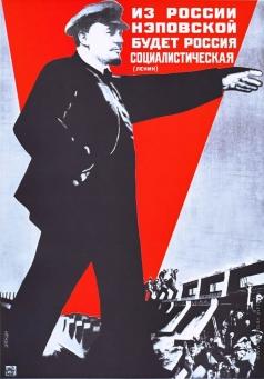 Клуцис Г. Г. Плакат «Из России нэповской будет Россия социалистическая»