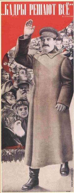 """Клуцис Г. Г. Плакат «""""Кадры решают всё"""". И.В. Сталин»"""
