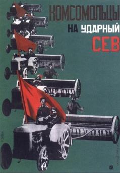Клуцис Г. Г. Плакат «Комсомольцы, на ударный сев»