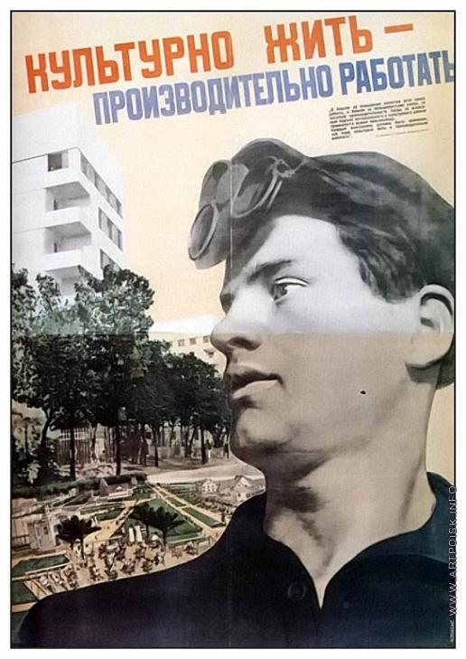 Клуцис Г. Г. Плакат «Культурно жить — производительно работать»
