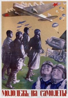 Клуцис Г. Г. Плакат «Молодежь, — на самолеты»