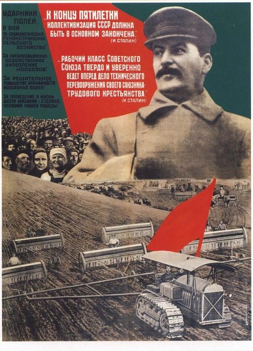 Клуцис Г. Г. Плакат «Ударники полей, в бой за социалистическую реконструкцию...»
