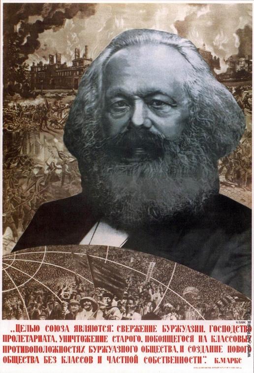 Клуцис Г. Г. Плакат «Целью Союза являются: свержение буржуазии...»