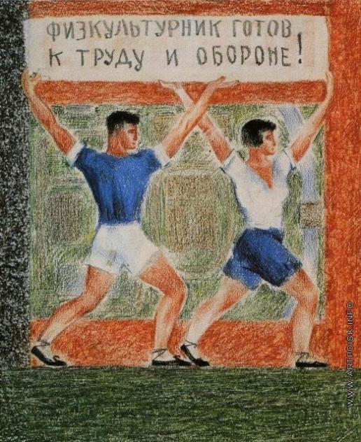 Новиков П. В. Макет книги «Стадион». Лист №1