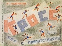 Новиков П. В. Обложка книги «Кросс»