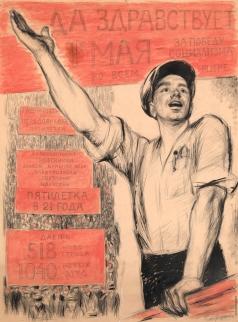 Верейский Г. С. Эскиз плаката «Да здравствует 1 мая!»