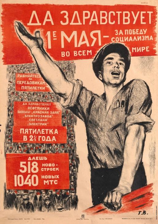 Верейский Г. С. Плакат «Да здравствует 1 мая!»