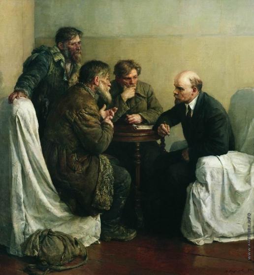 Серов В. А. Ходоки у В.И. Ленина